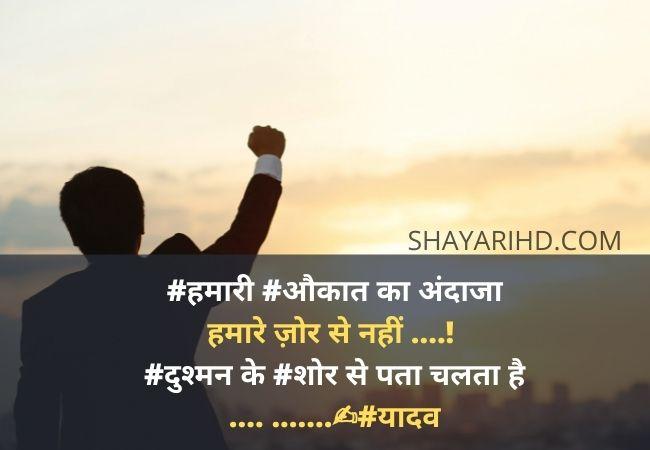 Yadav Status 2021 | Yadav Shayari in hindi | Yadav Status in Hindi