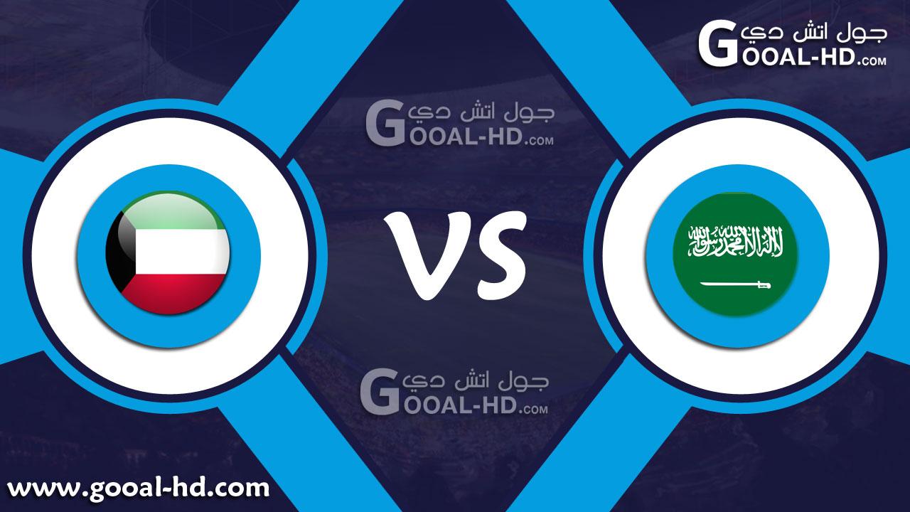 يلا شوت مباراة السعودية والكويت بث مباشر
