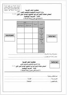 امتحان التربية الوطنية للصف الثالث الثانوي بالاجابات 2021، حل امتحان تربية وطنية ثانوية عامة 2021.