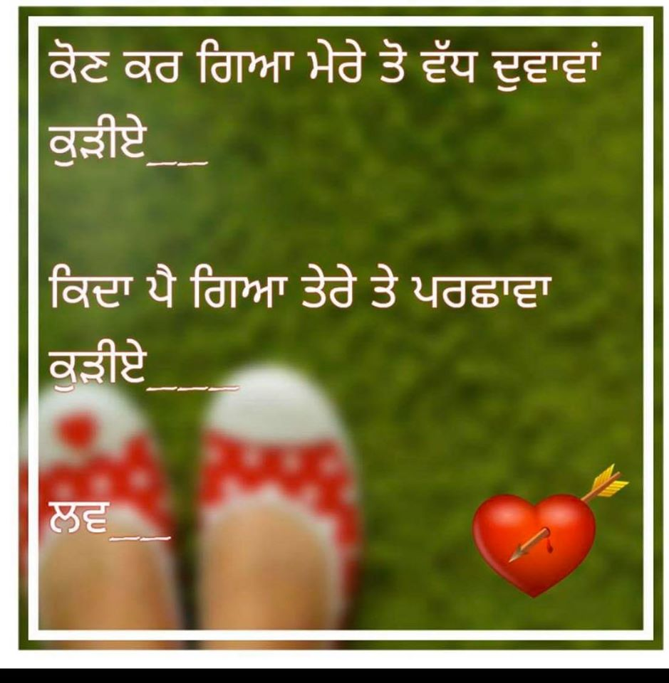 Punjabi Sad Pictures