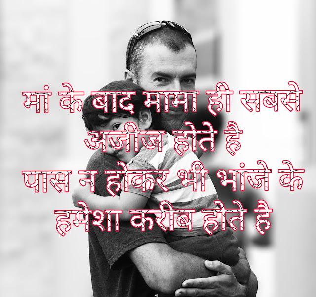 mama quotes in hindi