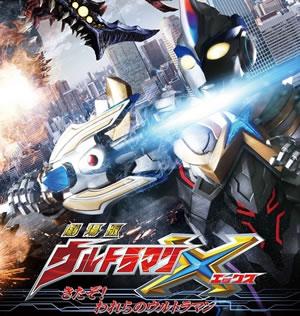 Ultraman X – Episodio 22
