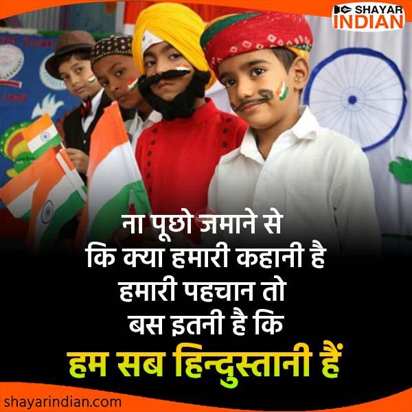 हम सब हिन्दुस्तानी है - देशभक्ति शायरी । Desh Bhakti Shayari Status in Hindi