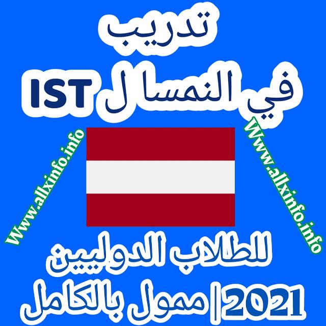 تدريب IST في النمسا للطلاب الدوليين 2021 | ممول بالكامل