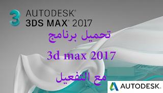 تحميل برنامج 3d max 2017 مع التفعيل