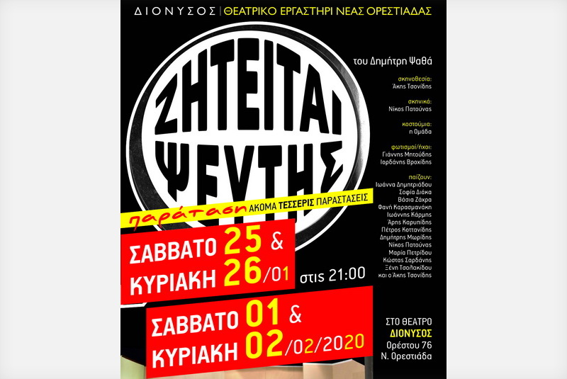 Ορεστιάδα: Δύο ακόμη Σαββατοκύριακα για την κωμωδία «Ζητείται Ψεύτης» στο θέατρο ΔΙΟΝΥΣΟΣ