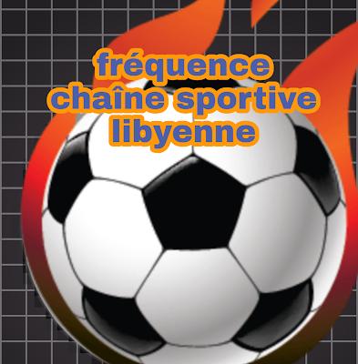 Fréquence de la chaîne sportive libyenne sur Nilesat 2020 et 2021