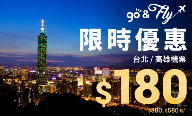 得100張飛!台北、高雄機票 來回連稅四百幾,12月底前出發,快快快!