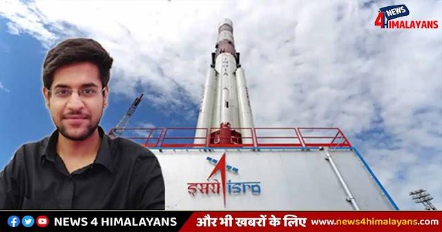 हिमाचल के बेटे ने रचा इतिहास: देश में 25वां स्थान पाकर बना ISRO में साइंटिस्ट