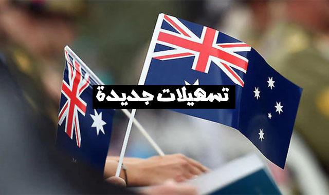 جديد الهجرة الى أستراليا 2020 شروط تأشيرة