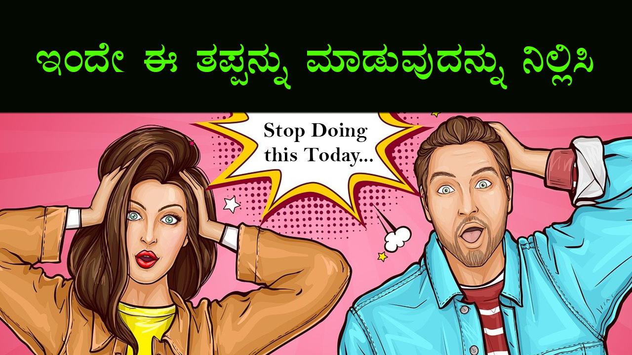 ಇಂದೇ ಈ ತಪ್ಪನ್ನು ಮಾಡುವುದನ್ನು ನಿಲ್ಲಿಸಿ : Stop Doing this Today... One Minute Life Changing Video in Kannada