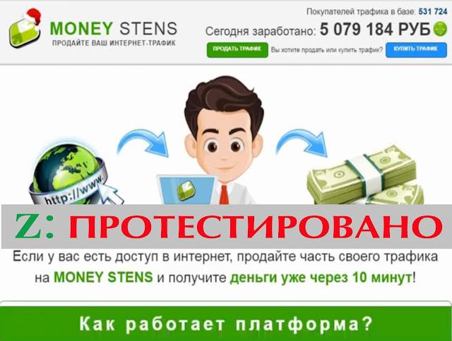 Продать трафик за деньги