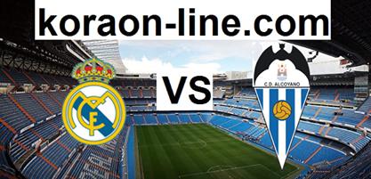 كورة اون لاين مشاهدة مباراة ديبورتيفو ألكويانو وريال مدريد بث مباشر لايف اليوم 20-01-2021 كأس ملك إسبانيا