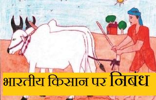 Essay on Bhartiya Kisan in Hindi