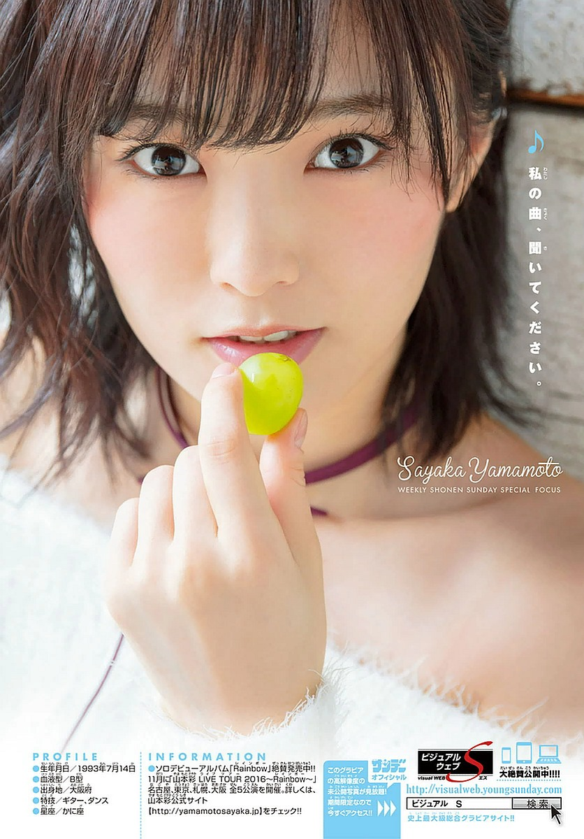 Yamamoto Sayaka 山本彩 NMB48, Weekly Shonen Sunday 2016.11.16 No.49 (週刊少年サンデー 2016年49号)