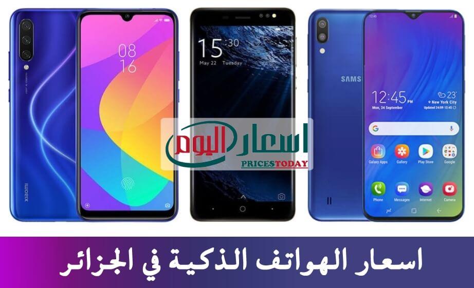 اسعار الهواتف الذكية في الجزائر 2021