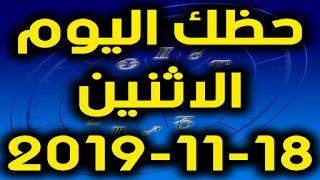 حظك اليوم الاثنين 18-11-2019 -Daily Horoscope