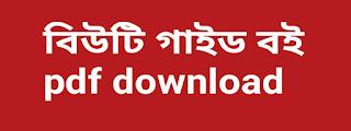 বিউটি গাইড বই pdf download