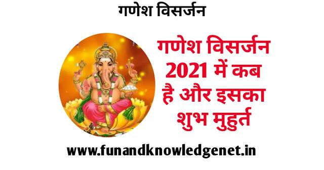 2021 Mein Ganesh Visarjan Kab Hai - 2021 में गणेश विसर्जन कब है