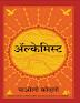 [PDF] The Alchemist in Hindi By  Paulo Coelho