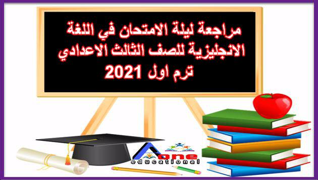 مراجعة ليلة الامتحان في اللغة الانجليزية للصف الثالث الاعدادي ترم اول 2021
