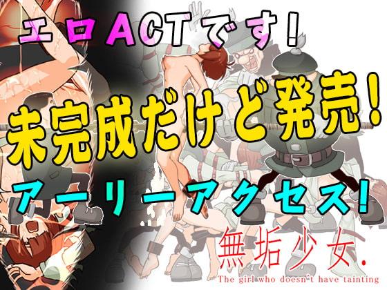 [H-GAME] Innocent girl JP