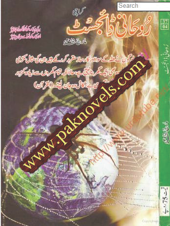 Free Download PDF Monthly Ruhani Digest March 2015