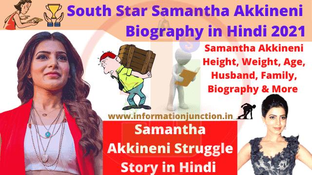 Samantha Akkineni Biography & Life Struggle Story in Hindi 2021 | सामंथा अक्किनेनी की जीवनी