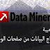 كيفية استخدام أداة Data Miner لاستخراج البيانات من صفحات الويب