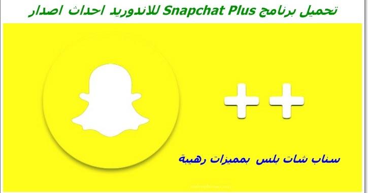 تحميل تطبيق سناب شات بلس Snapchat Plus احدث اصدار للاندوريد