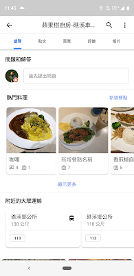 Google 地图帮你到新餐厅不烦恼怎么点菜,出国旅行点餐必备 -screenshot_20190602-114537