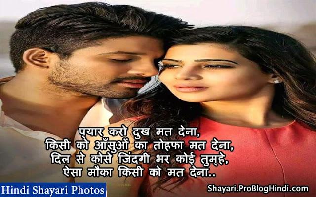 love wali shayari