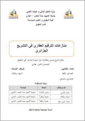 مذكرة ماستر: منازعات الترقيم العقاري في التشريع الجزائري PDF