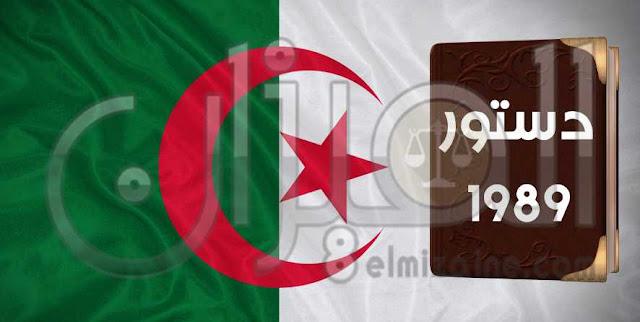 دستور الجزائر 1989