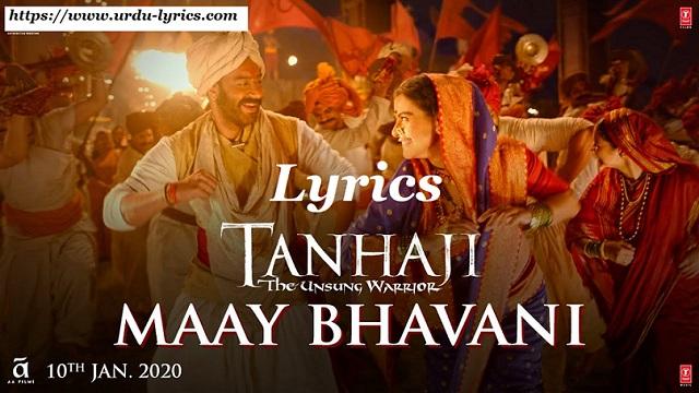 Maay Bhavani Lyrics | Tanhaji: The Unsung Warrior