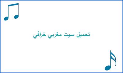 تحميل سيت مغربي خرافي org 2021