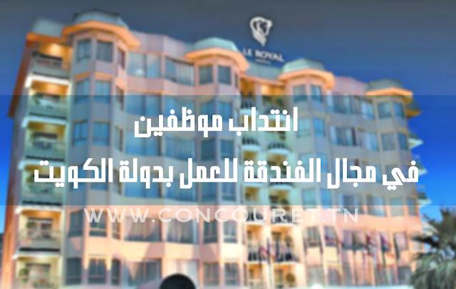 انتداب موظفات في مجال الفندقة للعمل بدولة الكويت