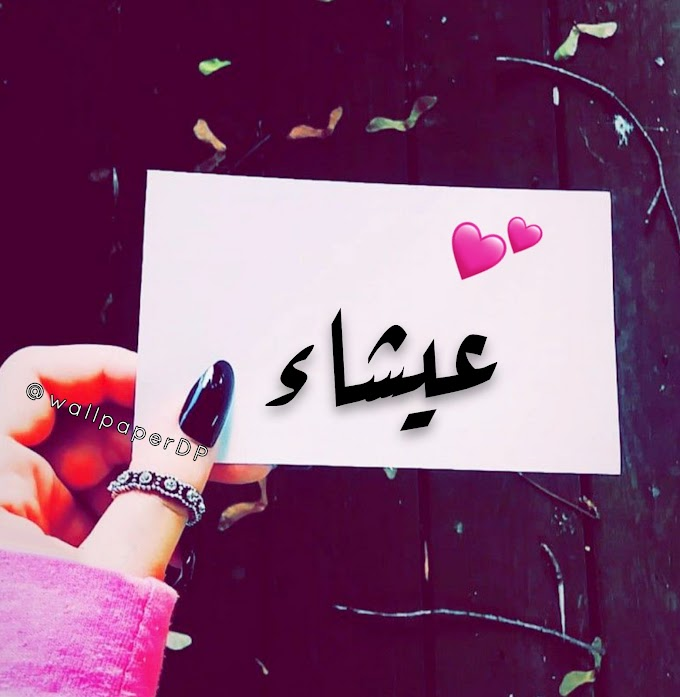 50+ Stylish Cool latest Name Dpz Written in Urdu for Girls