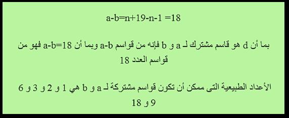 حل التمرين 15 صفحة 14 من الكتاب المدرسي للسنوات الرابعة متوسط - الجيل الثاني