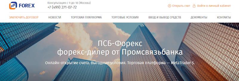 Мошеннический сайт psbforex.ru – Отзывы, развод. Компания ПСБ-Форекс мошенники