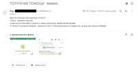 вложил получил удвоение денег в МММ2021