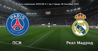 ПСЖ - Реал Мадрид  смотреть онлайн бесплатно 18 сентября 2019 прямая трансляция в 22:00 МСК.