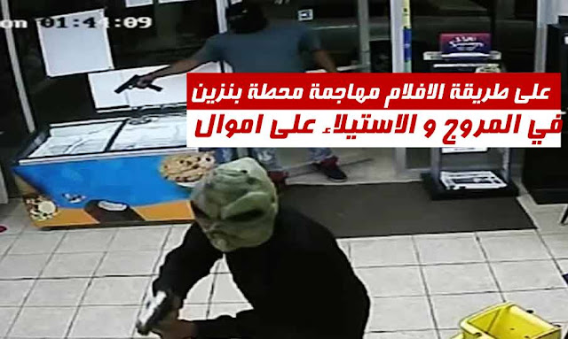Tunisie - Braquage d'une station service à El Mourouj