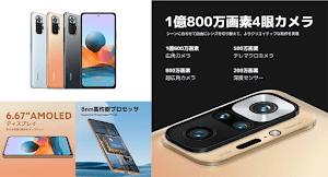 Redmi Note 10 Proが10300円~の特価セールをgoo Simsellerが5月11日に開始。OCNモバイルONEとセットなどが条件