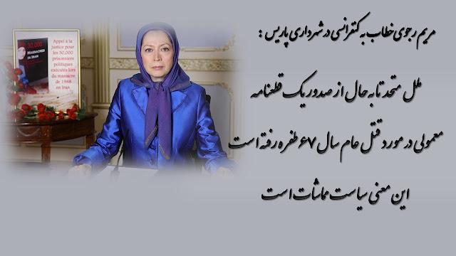 ایران-مریم رجوی:مریم رجوی خطاب به کنفرانسی در شهرداری پاریس