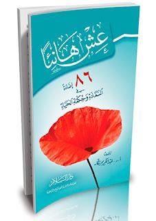 تحميل كتاب عش هانئا PDF عبد الكريم بكار