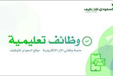 وظيفة شاغرة بمسمى معلمة لغة عربية - صفوف أولية