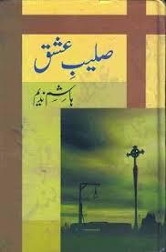Saleeb E Ishq
