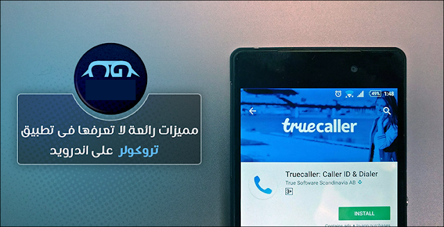حصريا افضل واروع نسخة Truecaller Premium تطبيق ترو كولر مفعل  11 - أبريل - 2306