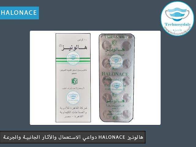 هالونيز halonace دواعي الاستعمال والآثار الجانبية والجرعة